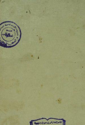 اللالئ المضيئة الملتقطة من اللواحق النية في اخبار الائمة الزيدية
