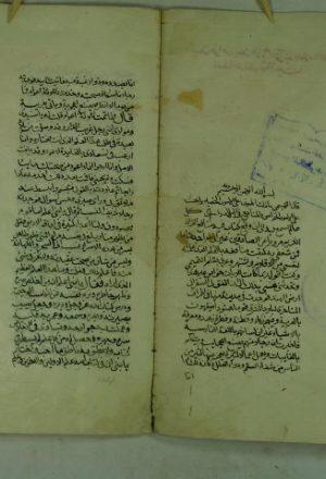 خواص القرآن الحكيم ، وتسمي منافع القرآن )
