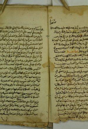كتاب التصوف في علم الحديث