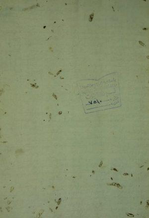 التوشيح علي الجامع الصحيح للإمام البخاري