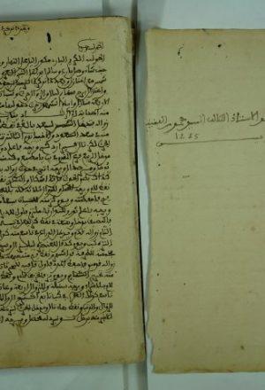 كتاب لمحات الانوار و نفحات الازهار وري الظمآن لمرعفة ما ورد من الآثار في ثواب قارئ القرآن