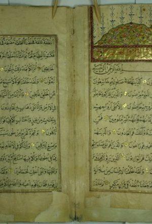 قرآن كريم ج11