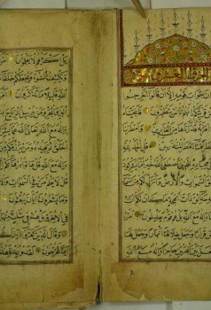 قرآن كريم ج20