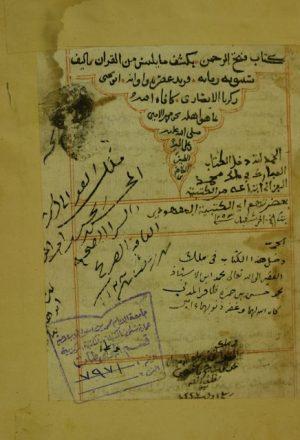 فتح الرحمن بكشف ما يلتبس من القرآن