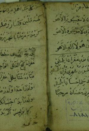 كتاب في فقه الصلاة