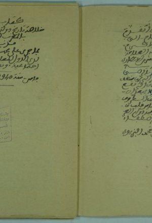 خلاصة تاريخ دولة الاشراف العلوية بالمغرب الاقصي