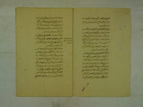 قبائل المغرب ( قطعة منه )