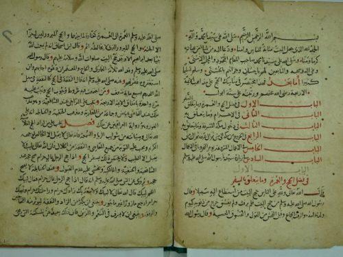 كتاب المناسك في الحج علي مذاهب الائمة الاربعة