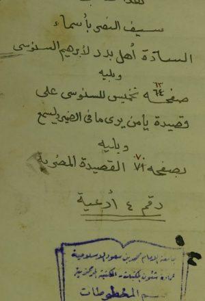 مجموع اوله / سيف النصر باسماء السادة اهل بدر