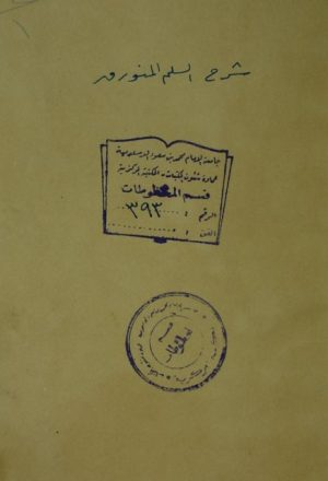 شرح علي السلم المنورق ( او المرونق )
