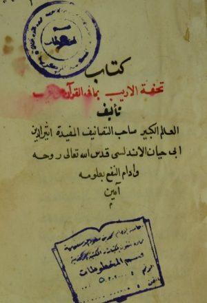 تحفة الاريب بما في القرآن من الغريب