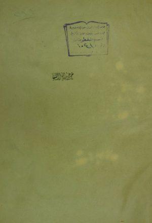 الصحاح ( قطعة منه قبيل باب فصل  الباء ) الي آخر باب الخاء