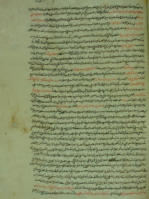 شرح المواهب اللدنية بالمنح المحمدية لشهاب الدين