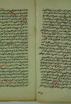 مجموع اوله / رسالة في معرفة استخراج صور اقسام الحديث من شرح الفية العراقي