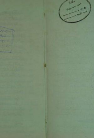 ذكري الجهد و الحديث بشمال افريقيا و فلسطين – بمناسبة مرور عشر سنوات علي وفاة المجاهد الكبير الحاج محمد فكيني باشا