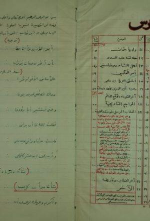 قطرة من كوثر من اقب امير المؤمنين علي بن ابي طالب