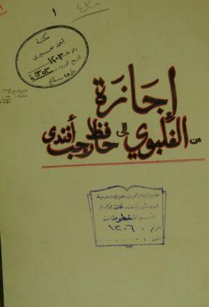 إجازة من : احمد بن محمد الغلبوي ( من علماء القرن 11 هـ ) إلي : حافظ رجب بن علي قيالري( وهي إجازة في إاقراء الفرائض )