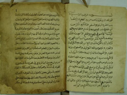 الرو النسيم و الدر اليتيم في مناقب السلطان ابراهيم