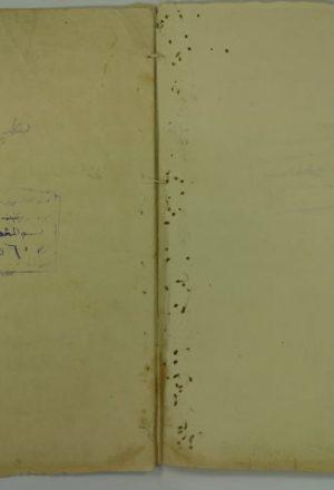 مرثية في محم د بن علي السنوسي