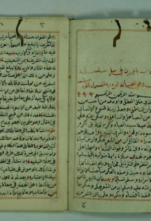 شرح الرسالة القرمحشيدة لابن الشعال