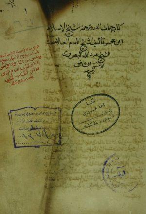 جمان الدرر بترجمة شيخ الاسلام بن حجر