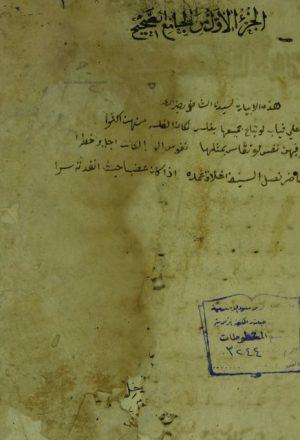 صحيح البخاري = الجامع الصحيح ( الجزء الاول )