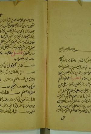 مناقيب الامام احمد بن حنبل و آدابه ( ج1 ، 2 في مجلد و احد )