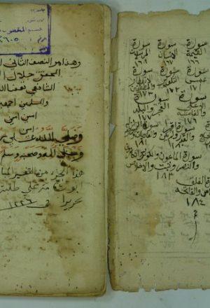 تفسير القرآن العظيم ج2