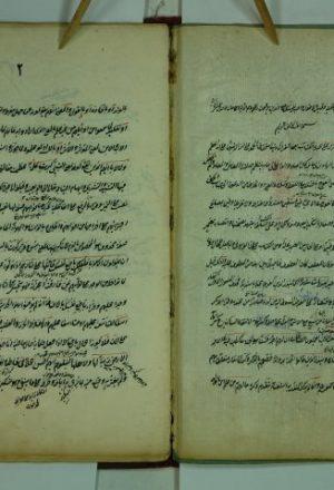 تفسير سورة الكهف و سورة مريم ( كراسة من ثلاث كراريس )
