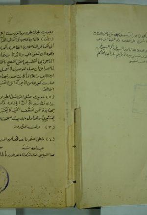 عقود الزبرجد علي مسند الامام احمد