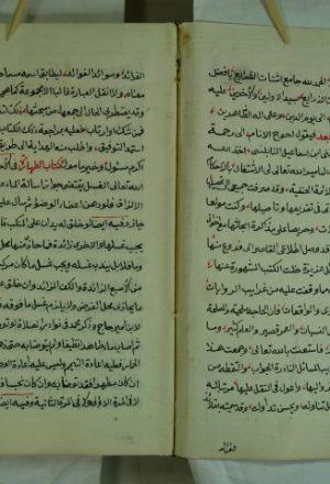 قلائد الفرائد ، و موائد الفوائد ، فقه ابي حنيفة النعمان