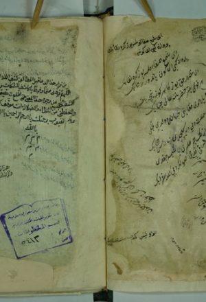 حاشية علي شرح حسام الكاتي علي ايساغوجي