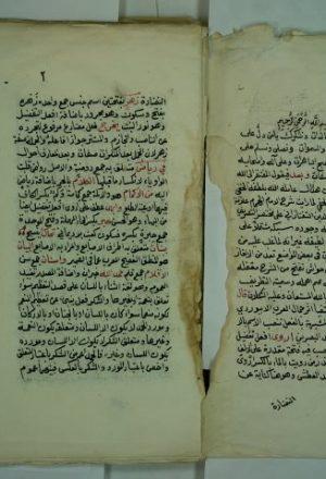 التطريف علي رح التصريف لسعد الدين التفتازاني علي التصريف العربي
