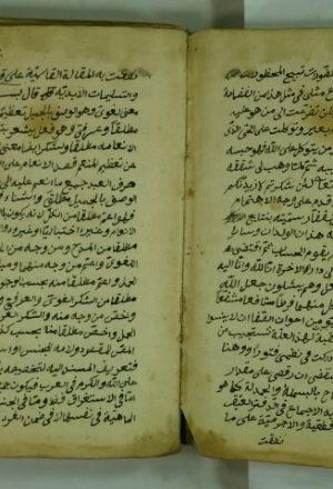 شرح اظهار الاسرار للشيخ البركوي
