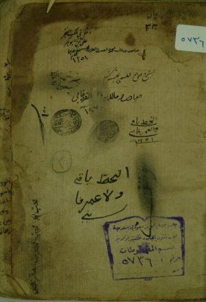 شرح مراح الأرواح لأحمد بن علي بن مسعود