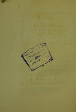 كتاب الاربعين ، في قضاء حوائج المسلمين
