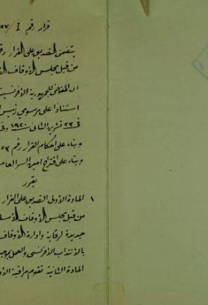 قرار رقم 1/157 بشأن مجلس الأوقاف الاسلامي الاعلي في الدول المشمولة بالانتدب الفرنسي