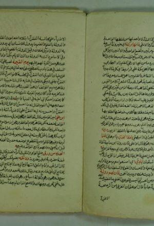 كتاب في شرح كتاب في الحديث كالمعجم – شرح الجامع الصغير – قطعة منه