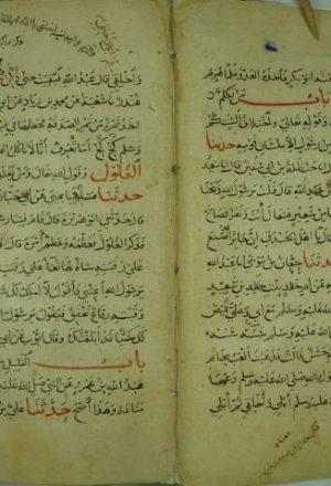 الجامع الصحيح = صحيح البخاري