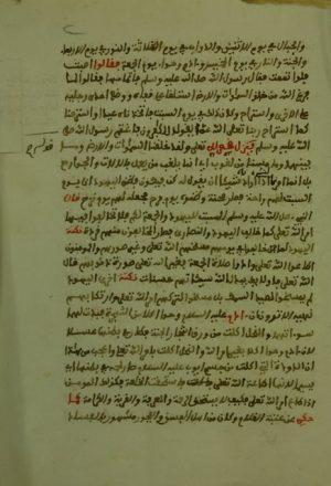 مجموع اوله / السبعيات في مواعظ البريات