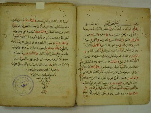 مجموع في التجويد و رسم القرآن – و القراءات و غيره من العلوم المتعلقة بعلوم القرآن