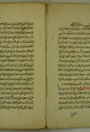 شرح منظومة القبور – لجلال الدين السيوطي