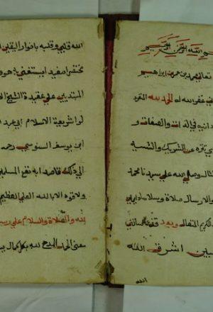 شرح عقيدة الشيخ الامام ابي عبد الله محمد بن يوسف السنوسي