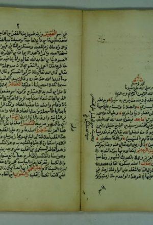 منح الجليل علي مختصر الشيخ خليل بن اسحاق النجدي ج1