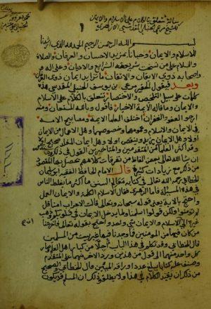 رالة تتعلق بالكلام علي الاسلام و الايمان ( لعل اسمها : توضيح البرهان في الفرق بين الاسلام و الايمان )