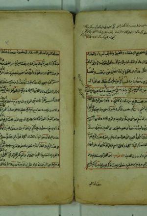 شرح قصيدة البردة ، للإمام البوصيري