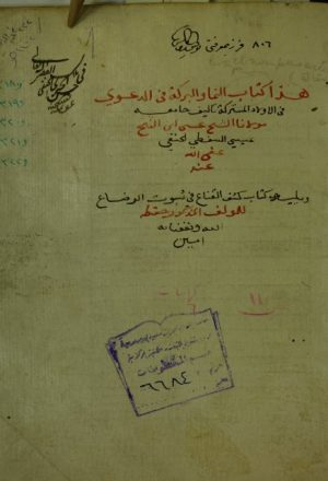 مجموع اوله / النماء و البركة في الدعوي في الادواء المشتركة