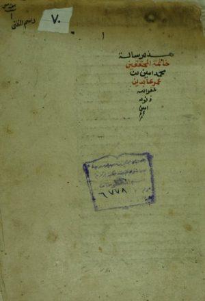 مجموع اوله / رسالة خاتمة المحققين ( رسم المفتي )