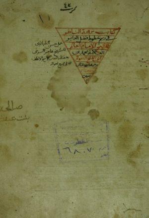 مجموع اوله / نزهة الناظر في رسم خطوط فضل الداير