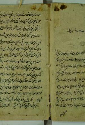 انوار السهيلي – باللغ الفارسية
